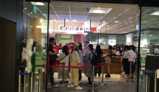 Gong cha (ゴンチャ) 横浜西口店