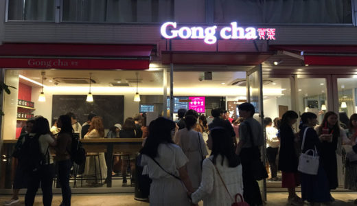 Gong cha (ゴンチャ) 原宿表参道店【閉店】