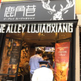 THE ALLEY 渋谷店