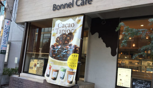 Bonnel cafe (ボンヌカフェ) 鎌倉駅前店