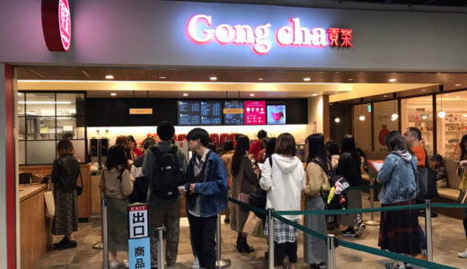 Gong cha (ゴンチャ) アクアシティお台場店