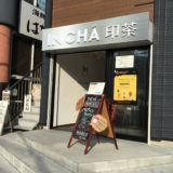 IN CHA 印茶 代々木店