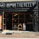 THE ALLEY(ジ アレイ) 自由が丘店